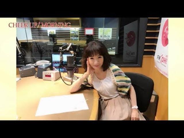画像: 第68回前半:【FM OH! 7月14日(土) TFM 7月15日(日)OA】【平松愛理 CHEER UP! MORNING】 www.youtube.com