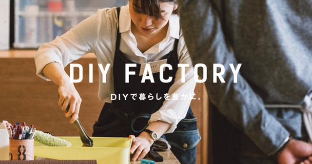 画像: DIY FACTORY│DIYでもっと楽しむライフスタイル