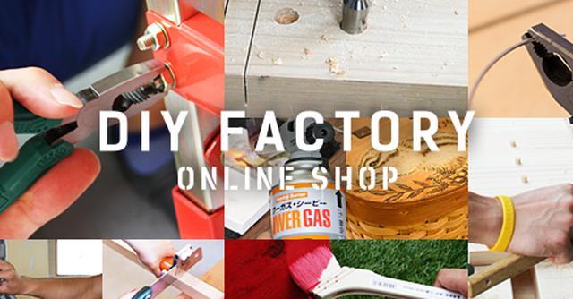 画像: DIYをはじめるならDIY FACTORY オンラインショップ