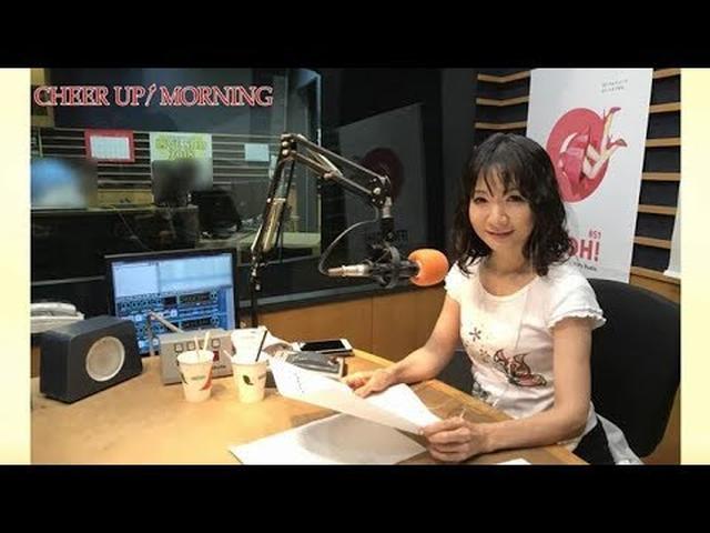画像: 第76回前半:【FM OH! 9月8日(土)TFM 9月9日(日)OA】【平松愛理 CHEER UP! MORNING】 www.youtube.com