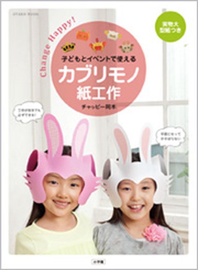 画像: かぶりもの.com「オリジナルサンバイザー、かぶりもの(かぶり物・被り物)、帽子」のデザイン製造販売ショップ