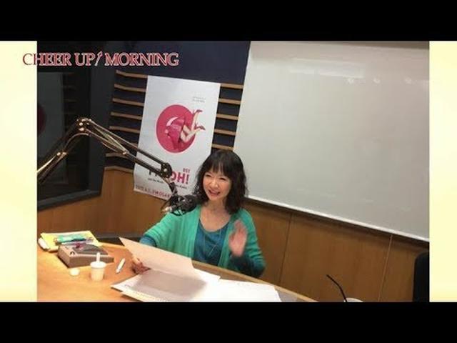 画像: 第78回前半:【FM OH! 9月22日(土)TFM 9月23日(日)OA】【平松愛理 CHEER UP! MORNING】 www.youtube.com