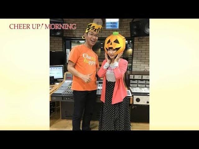 画像: 第82回後半:【FM OH! 10月20日(土)TFM 10月21日(日)OA】【平松愛理 CHEER UP! MORNING】 www.youtube.com