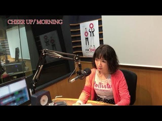 画像: 第81回前半:【FM OH! 10月13日(土)TFM 10月14日(日)OA】【平松愛理 CHEER UP! MORNING】 www.youtube.com