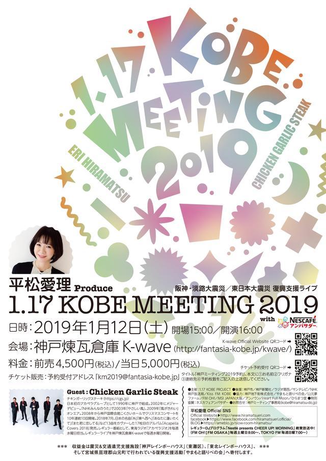 画像: 平松愛理『「1.17 KOBE MEETING 2019」チケット発売日のお知らせ』