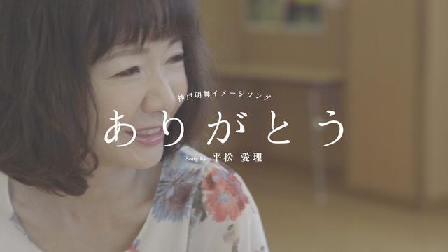 画像: 【神戸明舞イメージソング】ありがとう/平松愛理 www.youtube.com