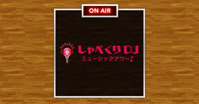 画像: しゃべくりDJ ミュージックアワー! 歌謡ポップスチャンネル~人気の演歌・歌謡曲・カラオケ~