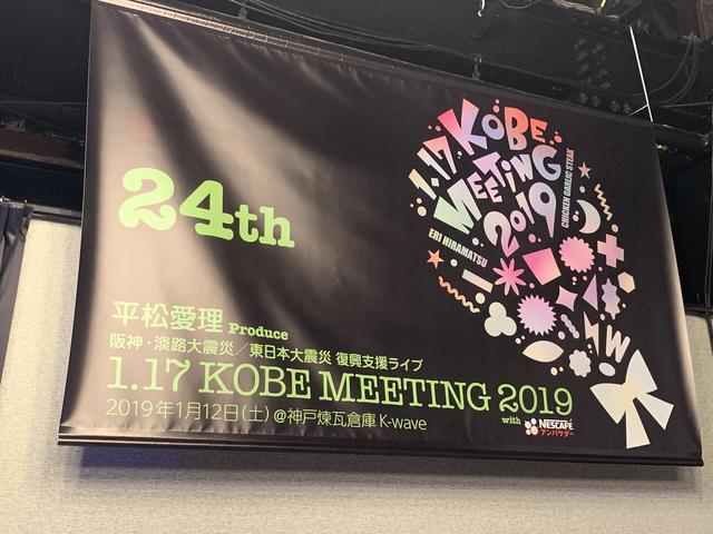 画像: ★24回目のKOBE MEETINGの様子を2週に渡ってお届けします!