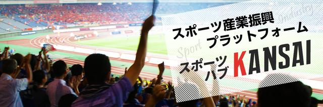 画像: スポーツハブKANSAI