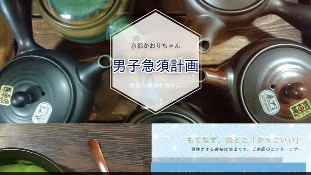 画像: 急須男子が教える美味しいお茶の淹れ方と急須や茶葉や茶器そして日本茶の良い話