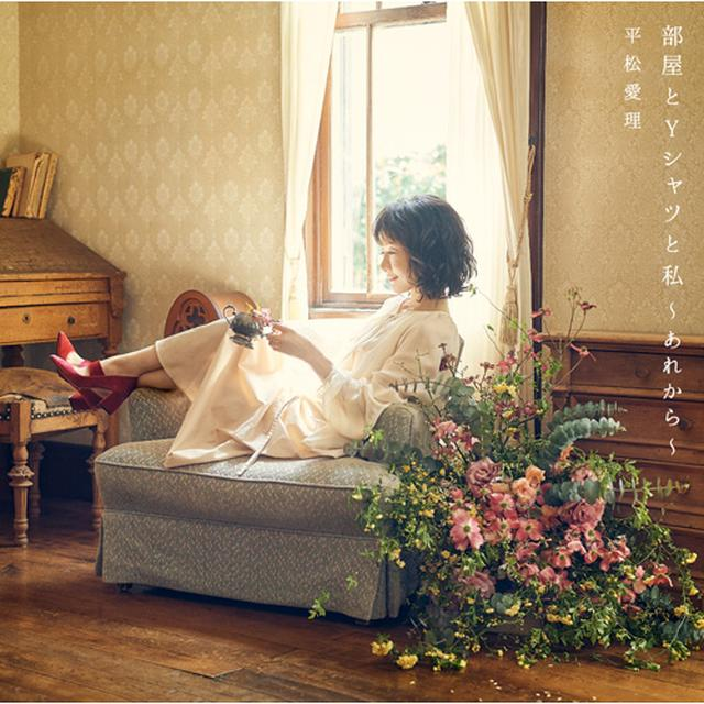 画像: 部屋とYシャツと私 ~あれから~[CD MAXI] - 平松愛理 - UNIVERSAL MUSIC JAPAN