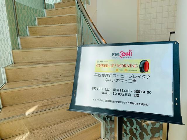 画像: ★オシャレなネスカフェ三宮で公開収録が行われました。