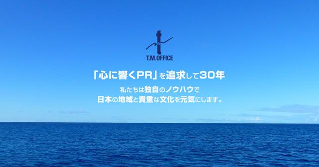 画像: PR会社-株式会社TMオフィス(心に響くPR戦略を提供します。関西・大阪・地方の文化観光振興、お任せください)