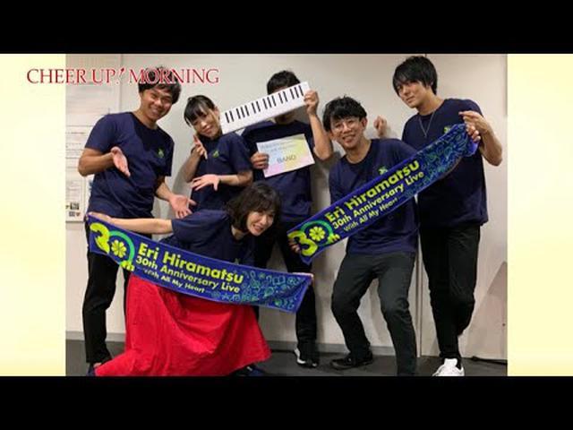 画像: 【第131回【FM OH! 9月28日(土)TFM 9月29日(日)OA】「今週のヒラマツ」「30周年記念ライブを終えて。大阪編」 youtu.be