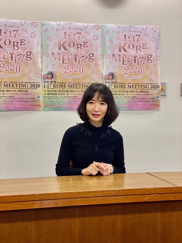 画像: 平松愛理『チケット発売・1.17 KOBE MEETING 2020〜25年間ありがとう〜】』