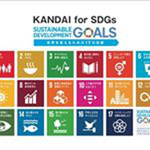 画像: 関西大学SDGsキャンパスサポーター (@kandai_sdgs) • Instagram photos and videos