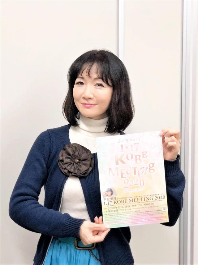 画像: 神戸新聞松方ホールで平松愛理さんチャリティーライブ 25年の節目で幕