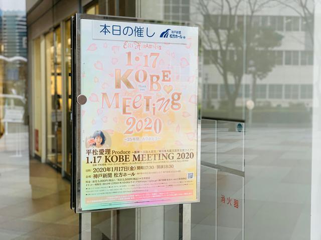 画像1: 平松愛理 1.17 KOBE MEETING 2020、チアモニにメッセージお待ちしています。