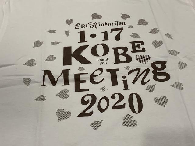画像: ★1.17 KOBE MEETING 2020のTシャツ。