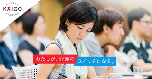 画像: HEISEI KAIGO LEADERSは、超高齢社会を創造的に活きる次世代リーダーのコミュニティ