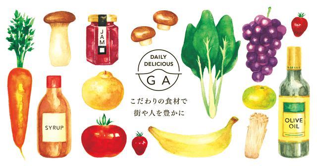 画像: 株式会社 GA - こだわりの食材で街や人を豊かに