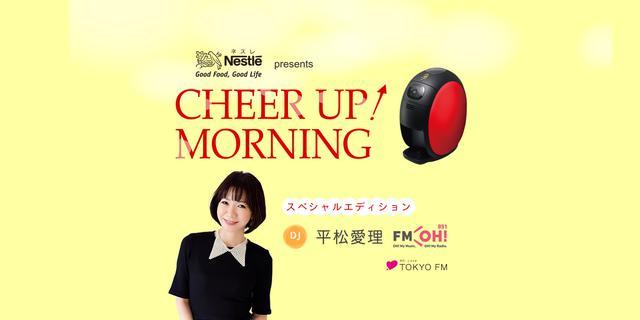 画像: Nestle Presents CHEER UP! MORNING ヒラマツ応援団 スペシャルエディション