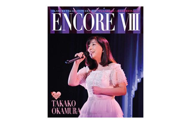 画像: 岡村孝子オフィシャルサイト
