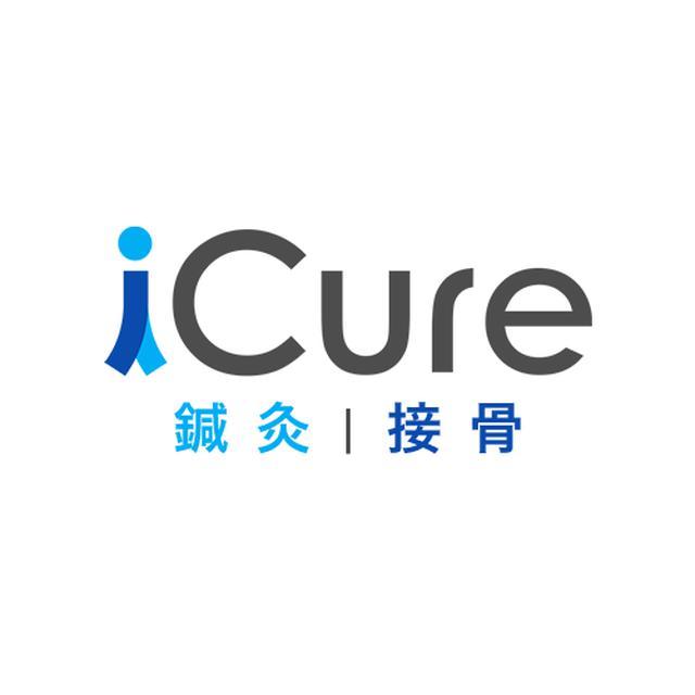 画像: iCure鍼灸接骨院(グループ総合トップページ)