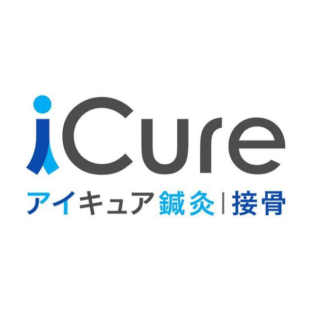 画像: iCure鍼灸接骨院・YouTube