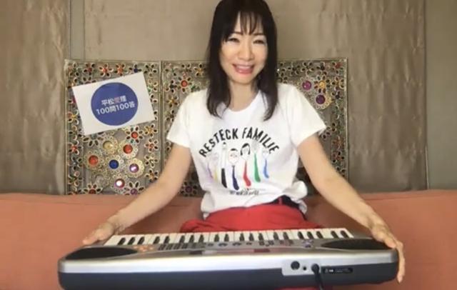 画像: #平松愛理100日配信 YouTubeチャンネル登録、お願いします。