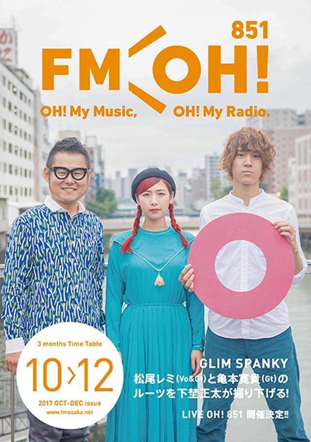 画像: 2017.10-12 FM OH! TIME TABLE 設置場所:JR難波駅、湊町リバープレイス、各レコードショップほか