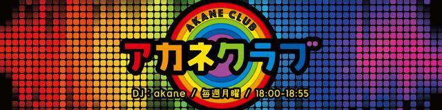 画像: バブリーダンスのカリスマ指導者・akane 先生がFM OH!に登場! 10 代リスナー部員募集!部長はakene 先生、題して『アカネクラブ』!