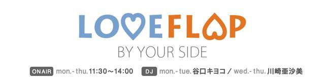画像: 平日デイタイムの人気ワイド『LOVE FLAP』に強力新DJ・川崎亜沙美が登場!