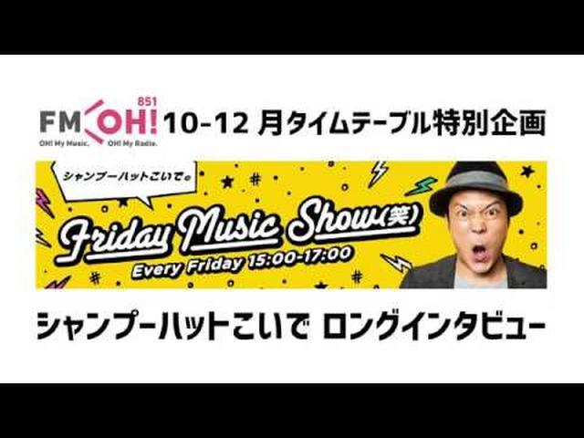 画像: FM OH!タイムテーブル2019.10-12月号 シャンプーハットこいで スペシャルインタビュー!! youtu.be