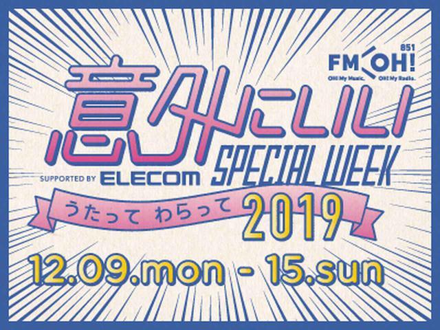 画像: FM OH! 意外にいいSPECIAL WEEK supported by ELECOM~うたって わらって 2019~ - FM OH! 85.1