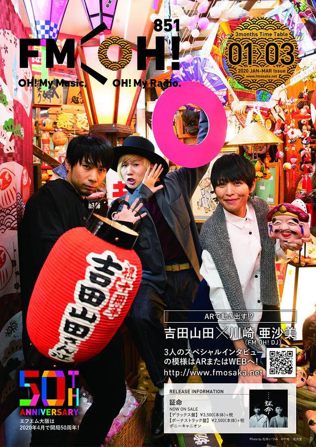 画像: 2020.1-3月タームテーブル 撮影:松本いづみ 撮影地:花月堂