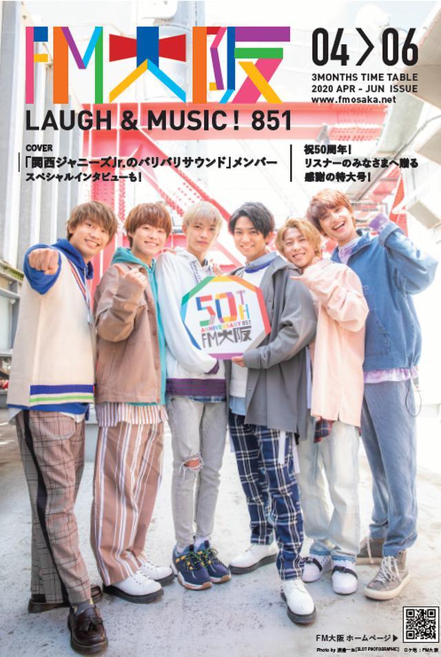 画像: FM大阪タイムテーブル2020年4-6月号