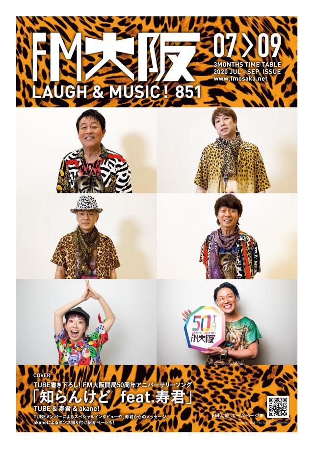 画像: FM大阪タイムテーブル7-9月号 表紙