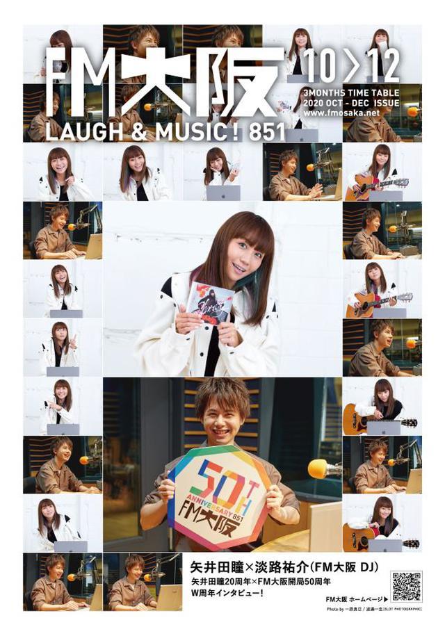 画像: FM大阪タイムテーブル10-12月の表紙は、矢井田瞳×淡路祐介(FM大阪 DJ)!!中面にはスペシャルインタビューも!
