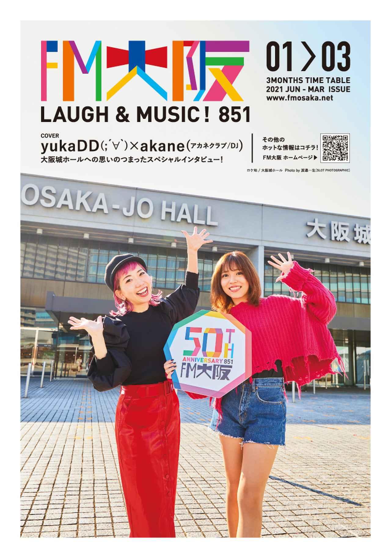 画像: FM大阪タイムテーブル1~3月号の表紙は、yukaDD(;´∀`)×akane(FM大阪 アカネクラブ DJ)!!中面にはスペシャルインタビューも!