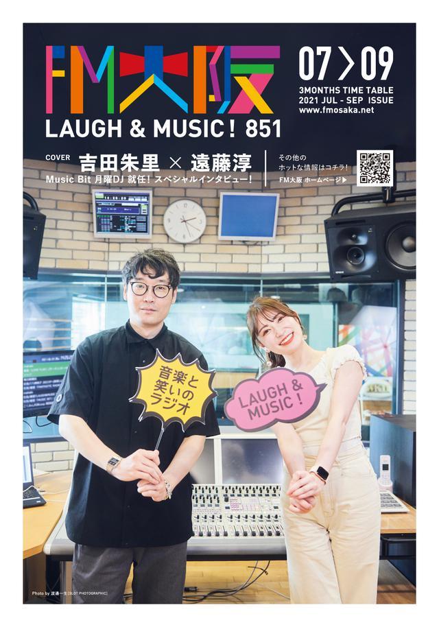 画像: FM大阪7~9月号のタイムテーブル表紙は、吉田朱里×遠藤淳!!中面には、「MusicBit」月曜DJ就任スペシャルインタビューも!