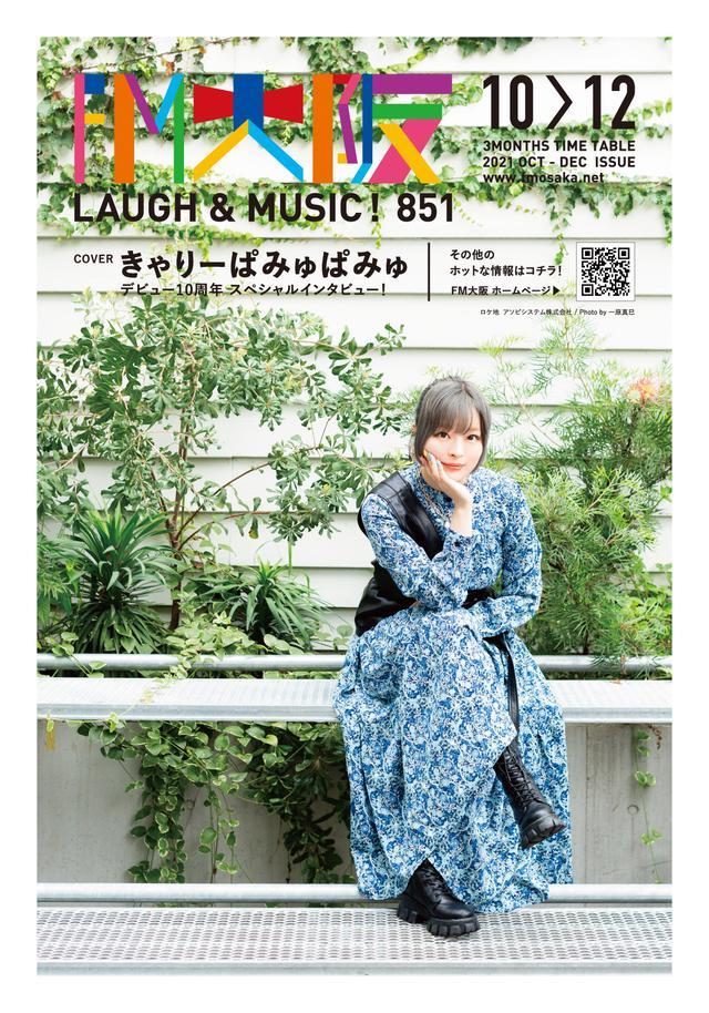 画像: FM大阪タイムテーブル10~12月号の表紙は、 きゃりーぱみゅぱみゅ! 中面には、デビュー10周年スペシャルインタビューも!