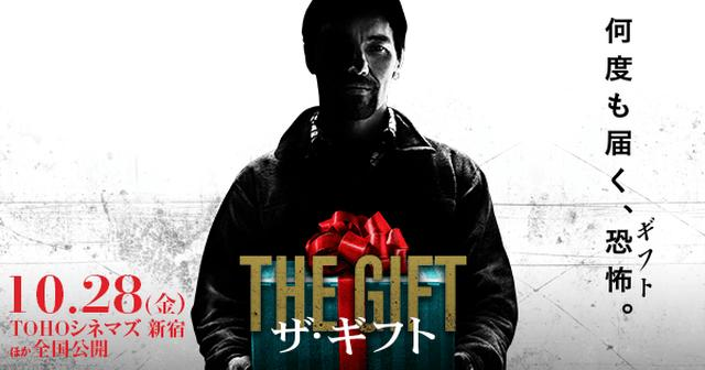 画像: 映画『ザ・ギフト』公式サイト