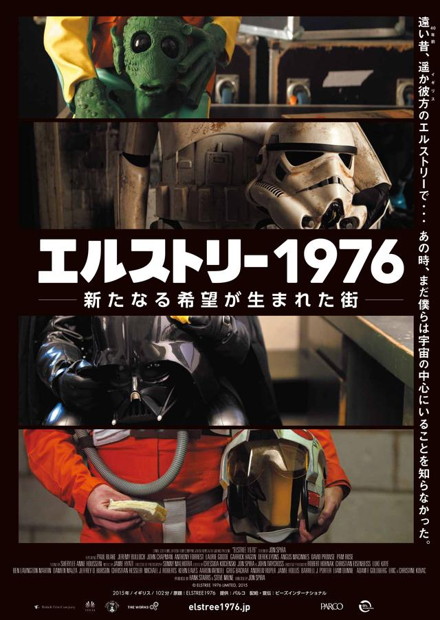 画像: © ELSTREE 1976 LIMITED, 2015