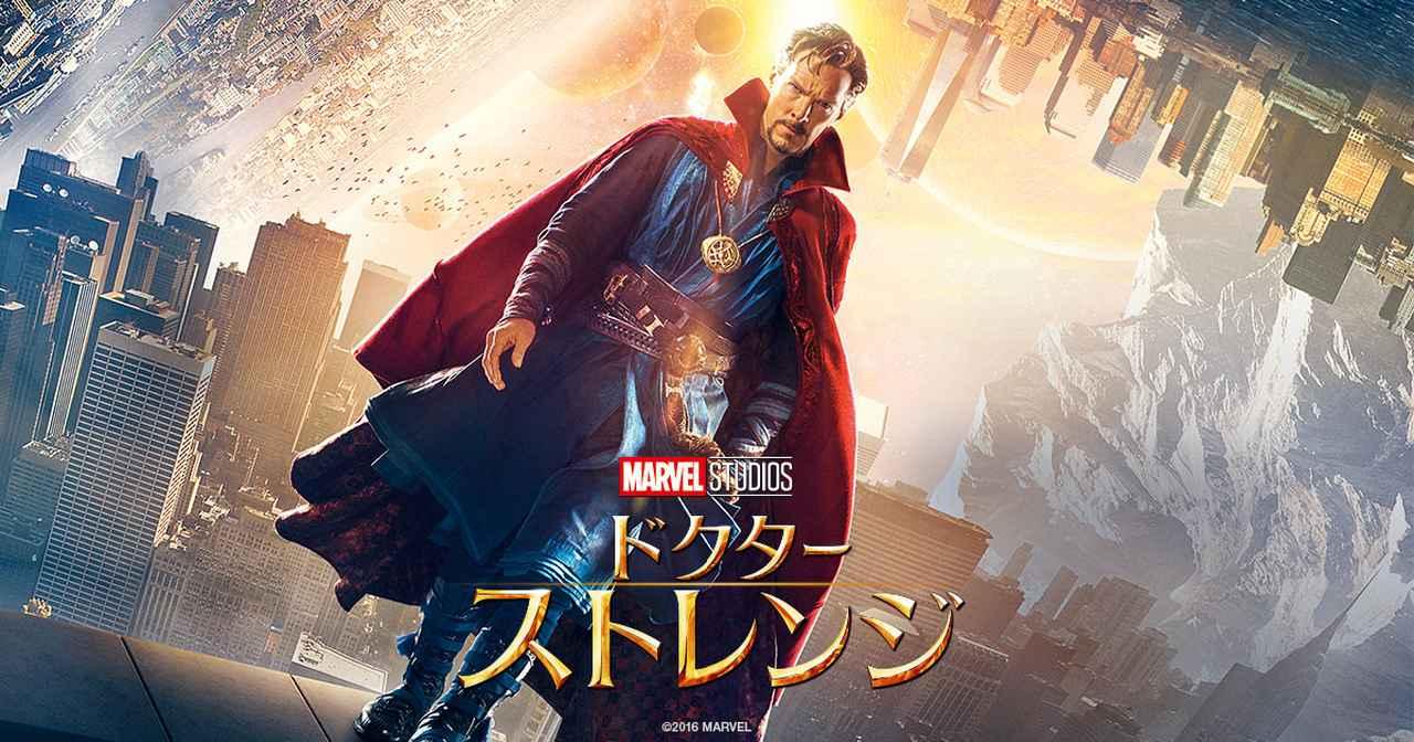 画像: ドクター・ストレンジ|映画|マーベル|Marvel|