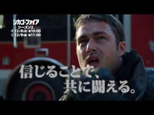 画像: 「シカゴ・ファイア」シーズン2予告編(60秒) youtu.be