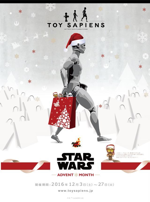 画像: 「スター・ウォーズ/アドベント・マンス」のポスター (c)&Lucasfilm Ltd.