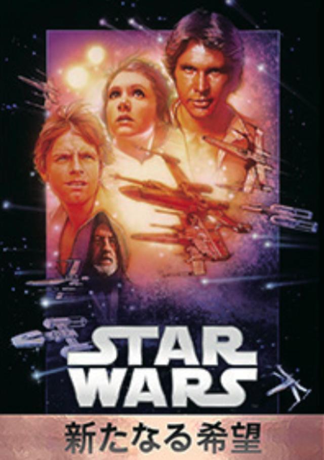 画像: 『スター・ウォーズ エピソード4/新たなる希望』デジタル配信中 Star Wars: A New Hope © & TM 2015 Lucasfilm Ltd. All Rights Reserved. ウォルト・ディズニー・ジャパン