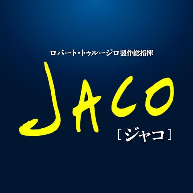 画像: 映画 JACO[ジャコ]公式サイト