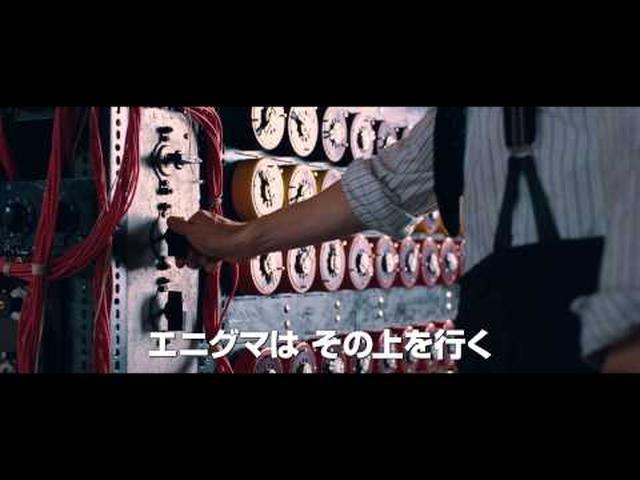 画像: イミテーション・ゲーム/エニグマと天才数学者の秘密 予告編 youtu.be